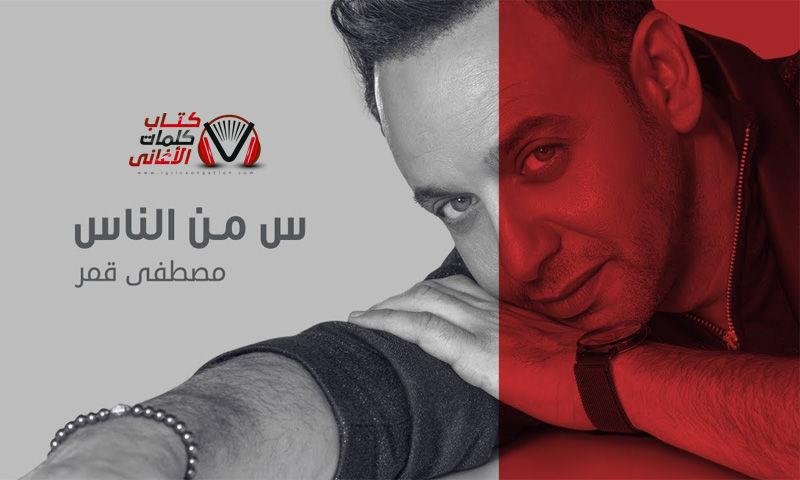 بوستر اغنية سين س من الناس مصطفى قمر