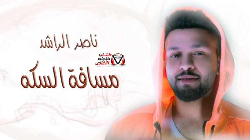 كلمات اغنية مسافة السكة ناصر الراشد