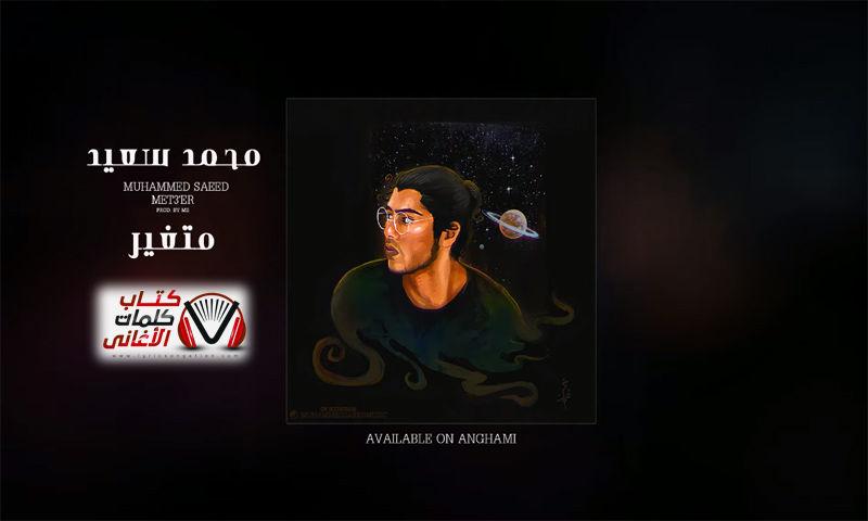 بوستر اغنية متغير محمد سعيد