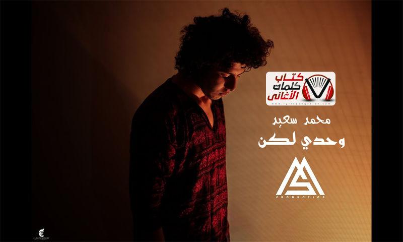 كلمات اغنية وحدي لكن محمد سعيد مكتوبة كاملة
