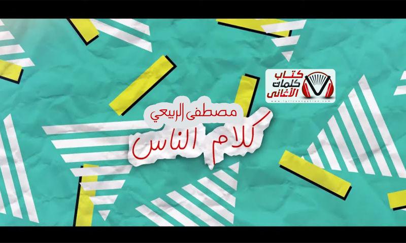 كلمات اغنية كلام الناس مصطفى الربيعي مكتوبة كاملة