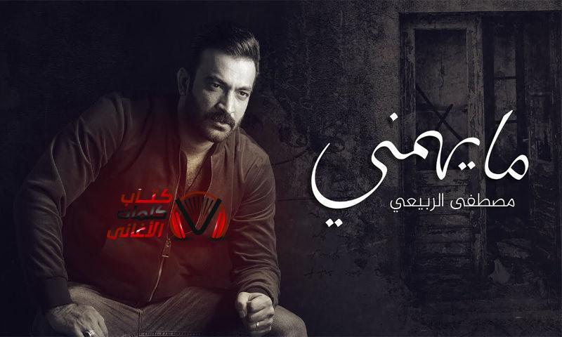 ما يهمني مصطفى الربيعي مايهمني - ميهمني