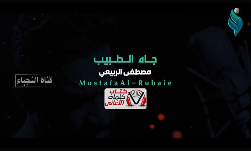 جاه الطبيب مصطفى الربيعي