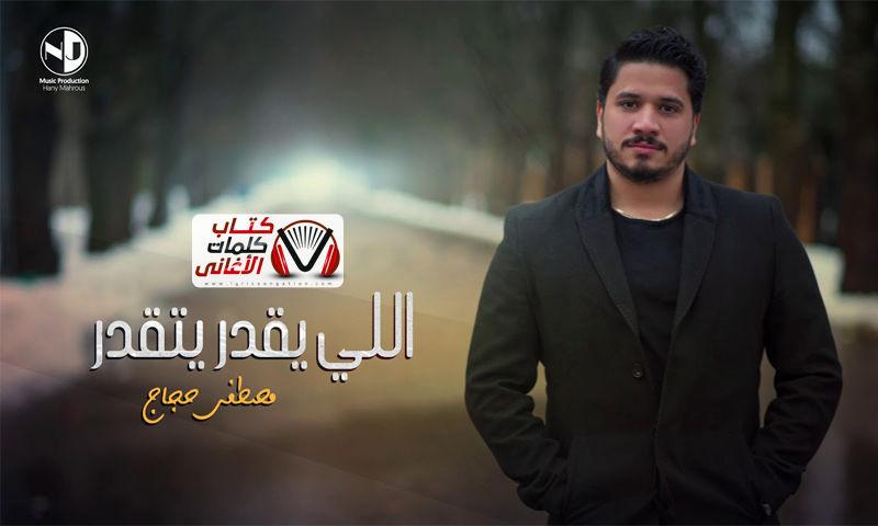 اللي يقدر يتقدر مصطفى حجاج