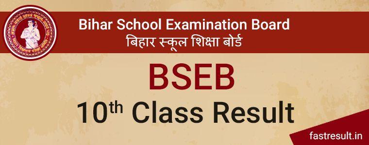 Bihar Board 10th Result 2019 | BSEB Board 10th Result 2019 @Fastresult