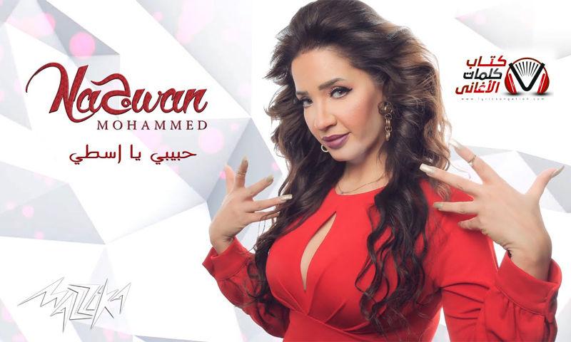بوستر اغنية حبيبي يا اسطى نجوان محمد