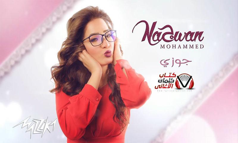 بوستر اغنية جوزي نجوان محمد
