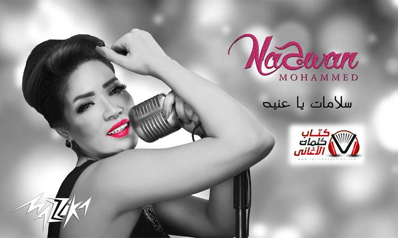 بوستر اغنية سلامات يا عنيه نجوان محمد