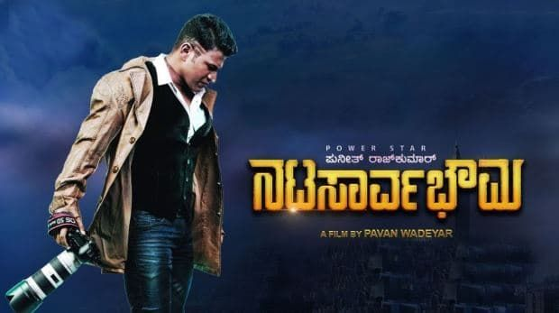 Natasaarvabhowma Box Office Collection, Hit or flop - Movie Rater