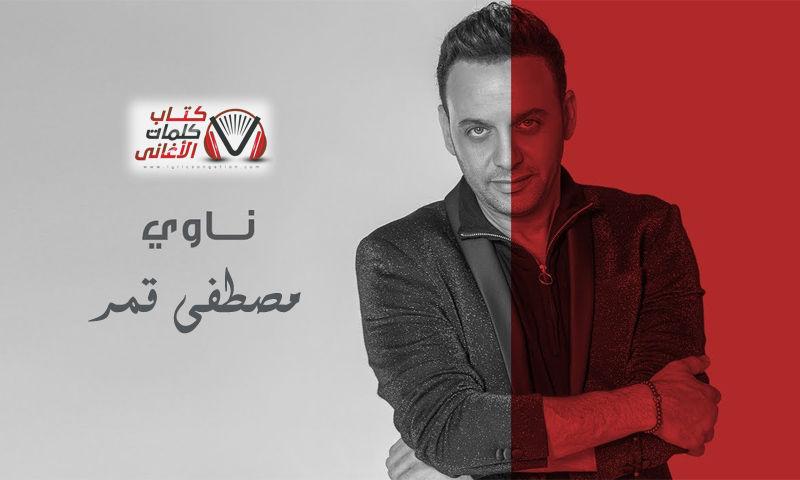بوستر اغنية ناوي مصطفى قمر