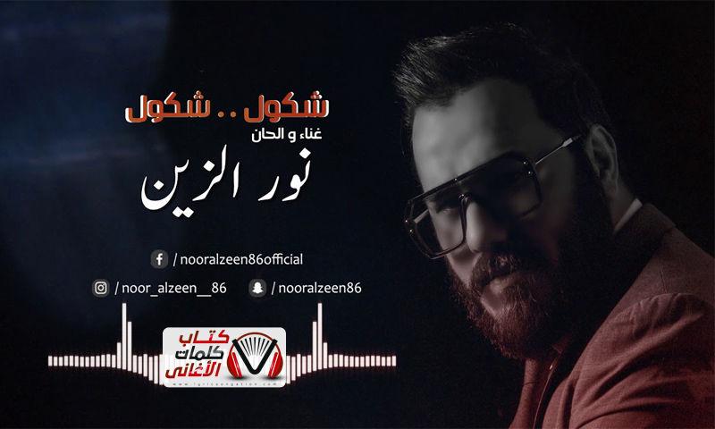 بوستر اغنية شكول شقول نور الزين