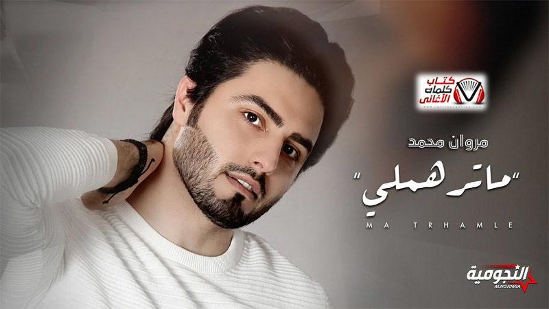 كلمات اغنية انته ماترهملي مروان محمد