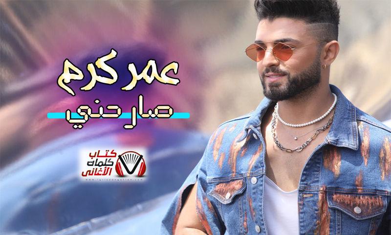 بوستر اغنية صارحني عمر كرم