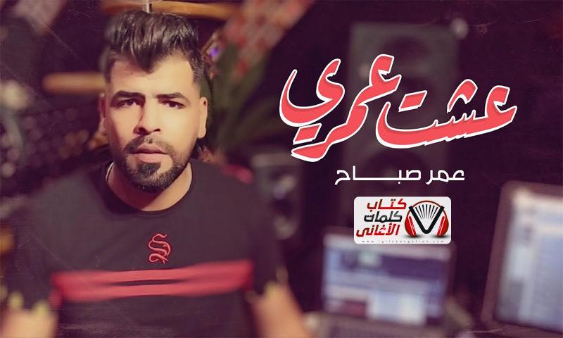 بوستر اغنية عشت عمري عمر صباح