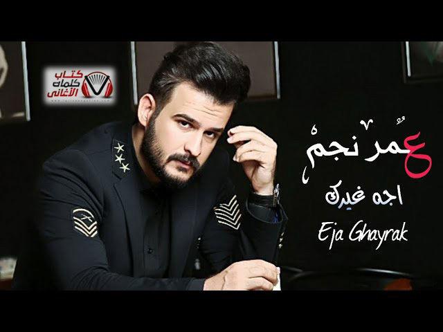كلمات اغنية اجه غيرك عمر نجم