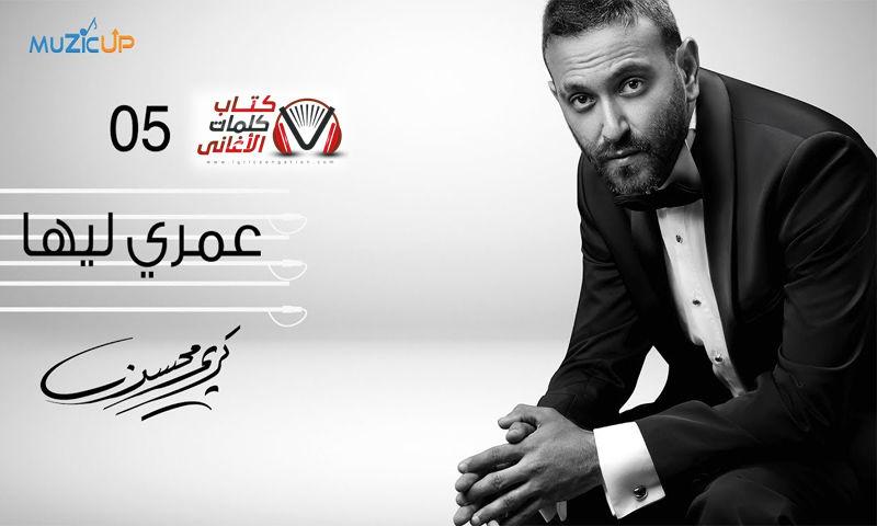 بوستر اغنية عمري ليها كريم محسن