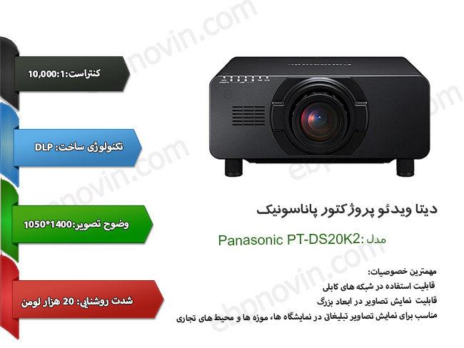 دیتا ویدئو پروژکتور پاناسونیک Panasonic PT-DS20K2