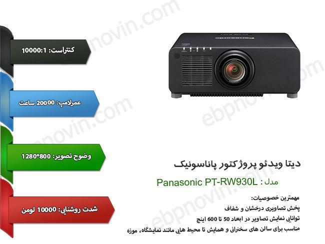 دیتا ویدئو پروژکتور پاناسونیک Panasonic PT-RW930L