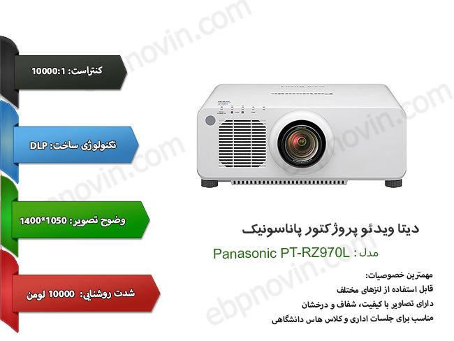 دیتا ویدئو پروژکتور پاناسونیک Panasonic PT-RZ970L