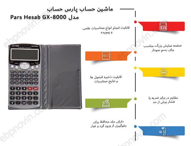 ماشین حساب پارس حساب Pars Hesab GX-8000