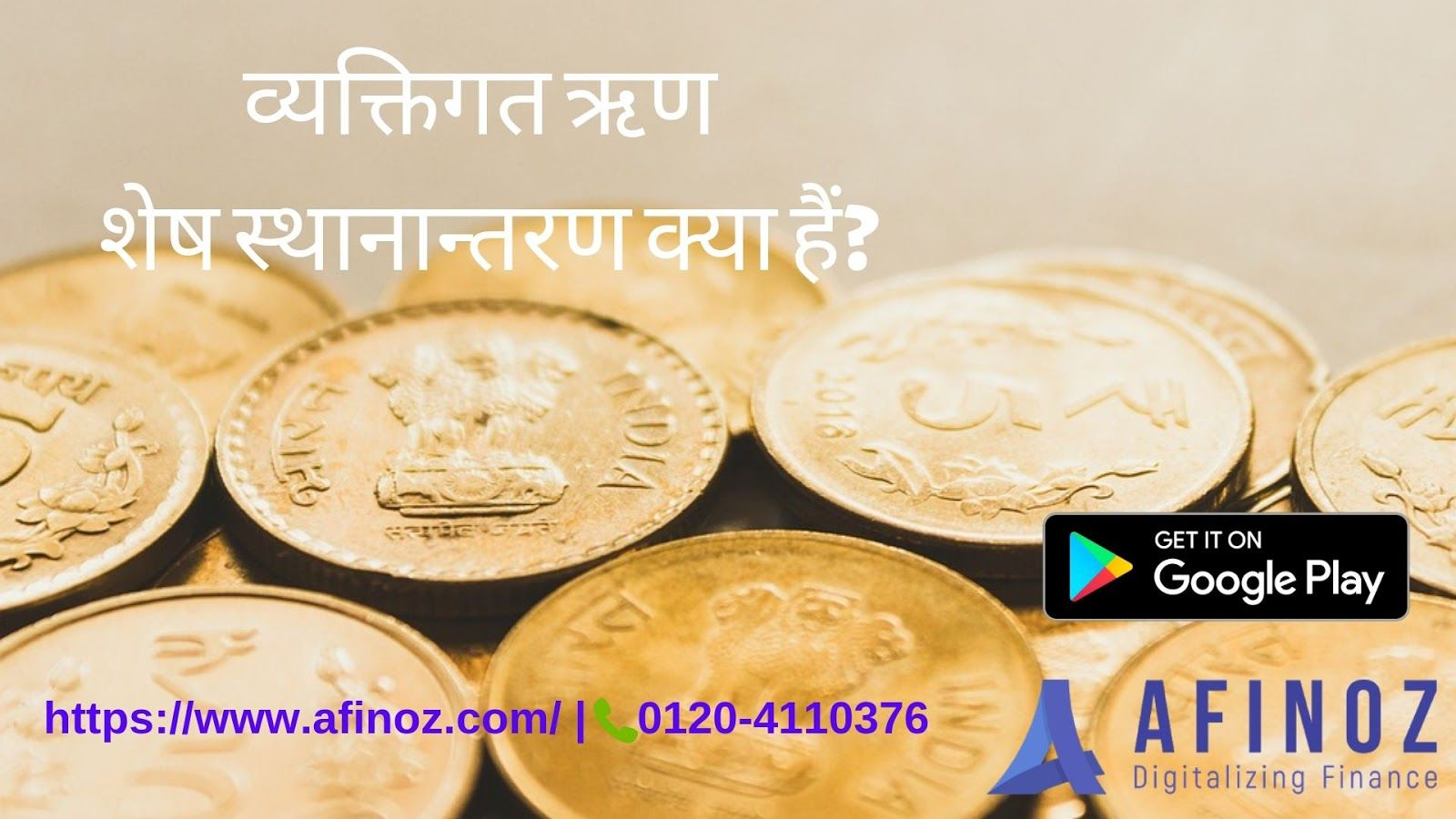 Personal Loan Balance Transfer kya hai? - Finance Idea Hindi