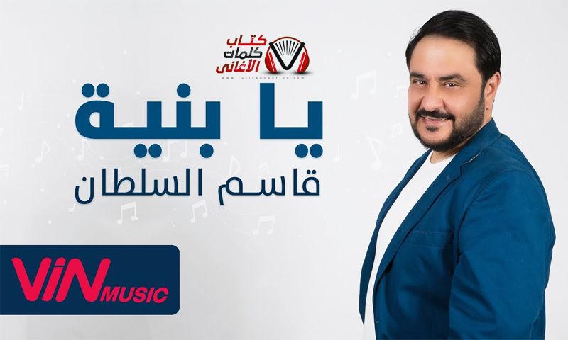 بوستر اغنية يا بنية قاسم السلطان