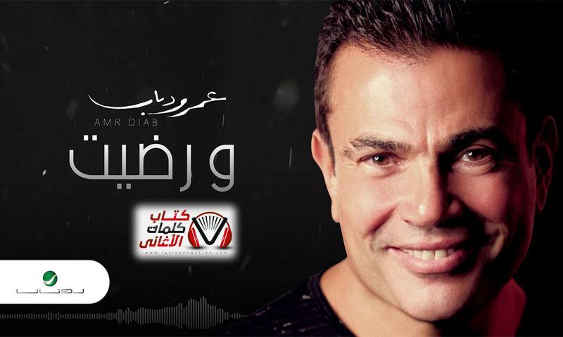 بوستر اغنية ورضيت عمرو دياب