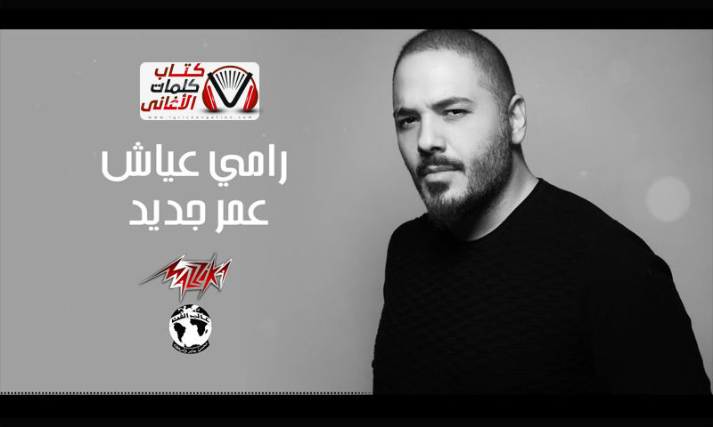 عمر جديد رامي عياش