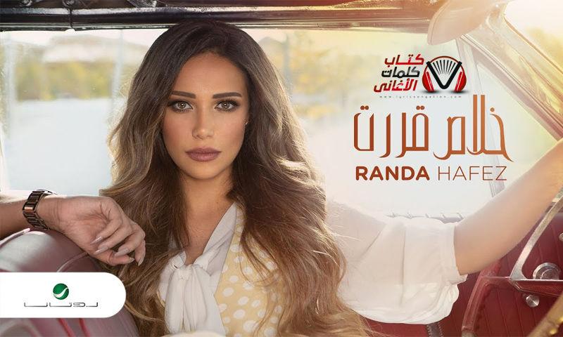 بوستر اغنية خلاص قررت راندا حافظ