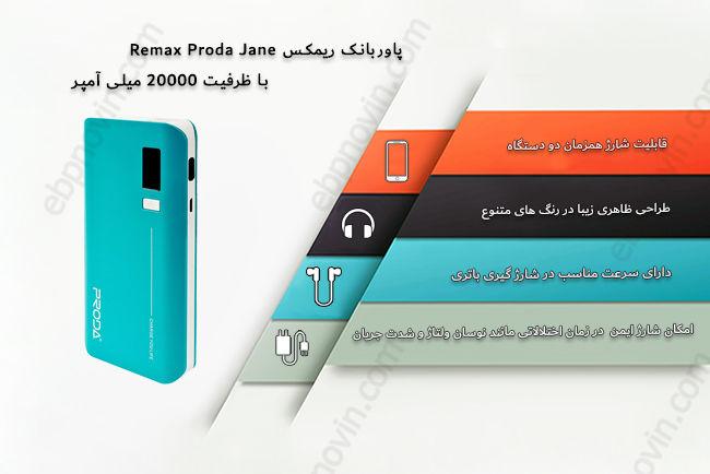 پاور بانک ریمکس Remax Proda Jane با ظرفیت 20000 میلی آمپر