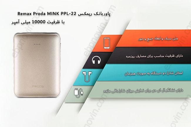 پاور بانک ریمکس Remax Proda MINK PPL-22 با ظرفیت 10000 میلی آمپر
