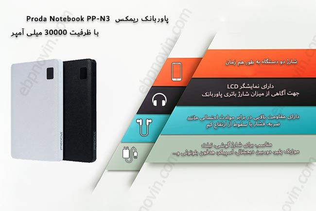 پاوربانک ریمکس Remax Proda Notebook PP-N3 با ظرفیت 30000 میلی آمپر