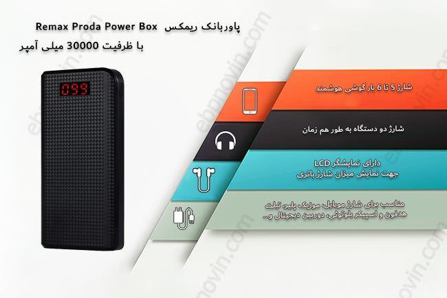پاور بانک ریمکس Remax Proda Power Box با ظرفیت 30000 میلی آمپر
