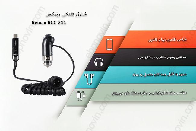 شارژر فندکی ریمکس Remax RCC 211