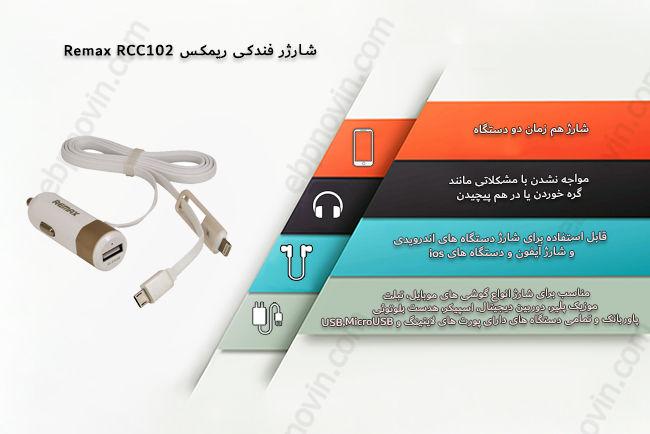 شارژر فندکی ریمکس Remax RCC102