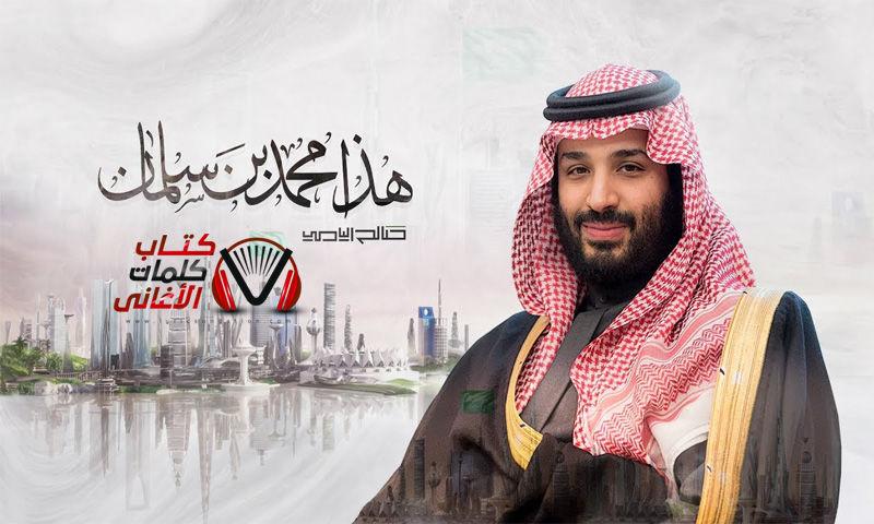 هذا محمد بن سلمان صالح اليامي