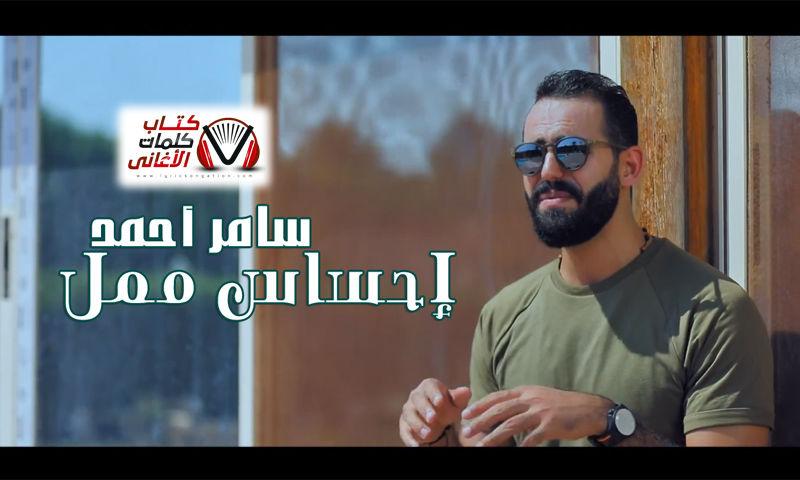 بوستر اغنية احساس ممل سامر احمد