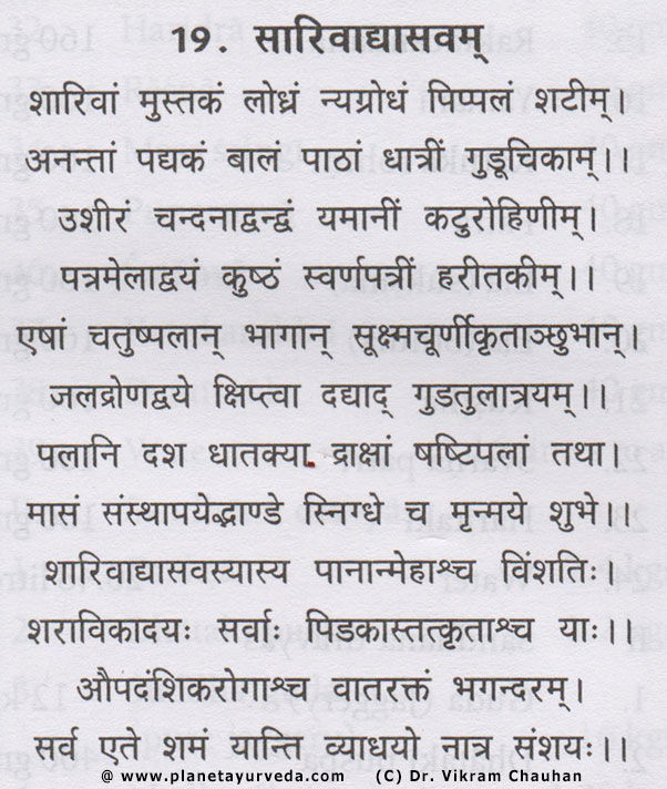 Saribadyasavam - Ingredients, Preparation, Uses and Benefits