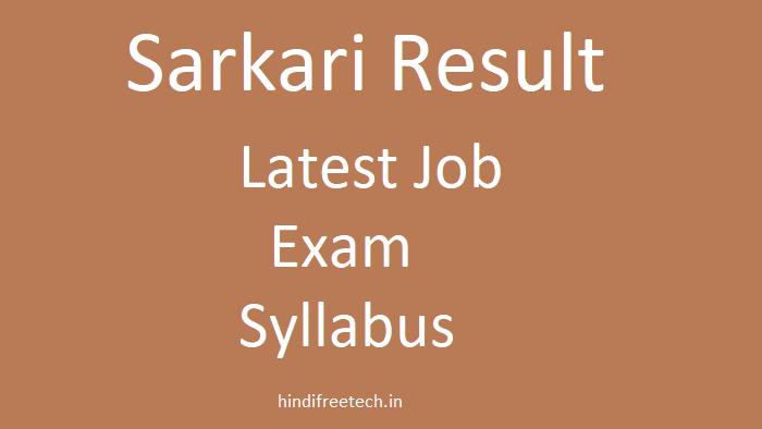 Sarkari Result 2020: Admit Card एवं ऑनलाइन फार्म SarkariResult info
