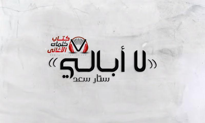 لا ابالي ستار سعد