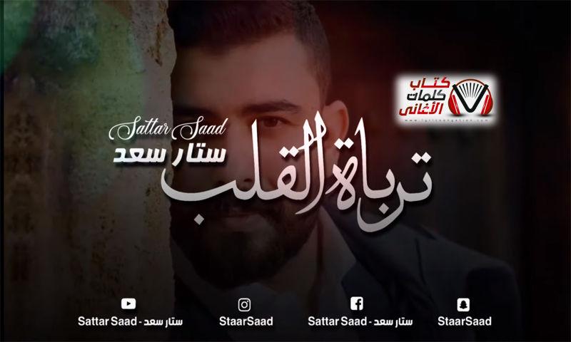 بوستر اغنية ترباة القلب ستار سعد
