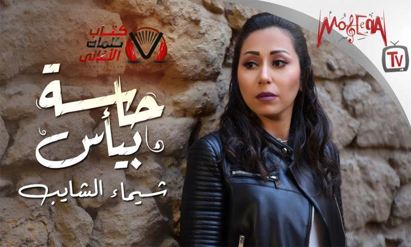 حاسة بياس شيماء الشايب