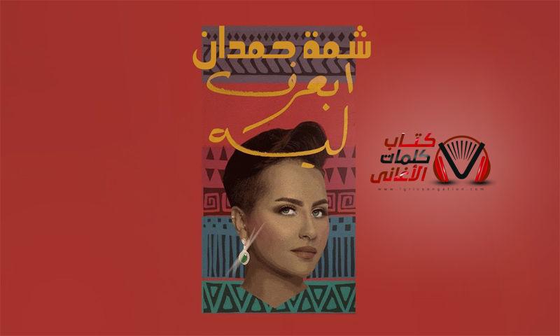ابعرف ليه شمة حمدان