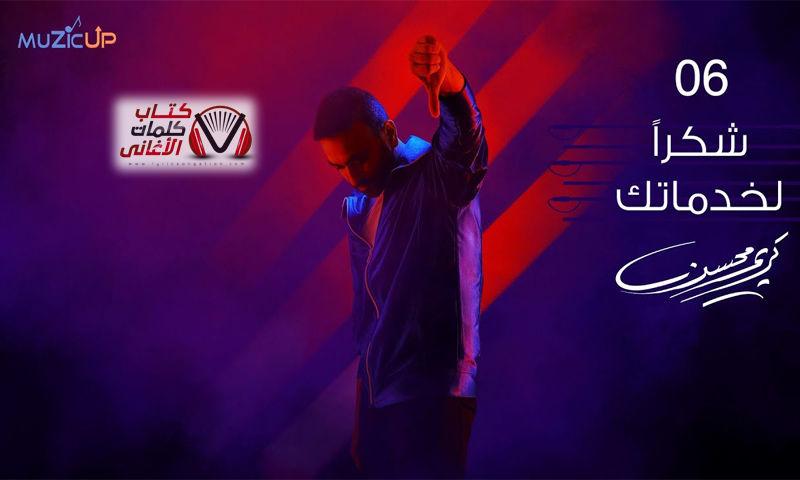 بوستر اغنية شكرا لخدماتك كريم محسن