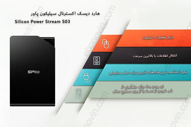 هارد دیسک اکسترنال سیلیکون پاور Silicon Power Stream S03 با ظرفیت 1 ترابایت