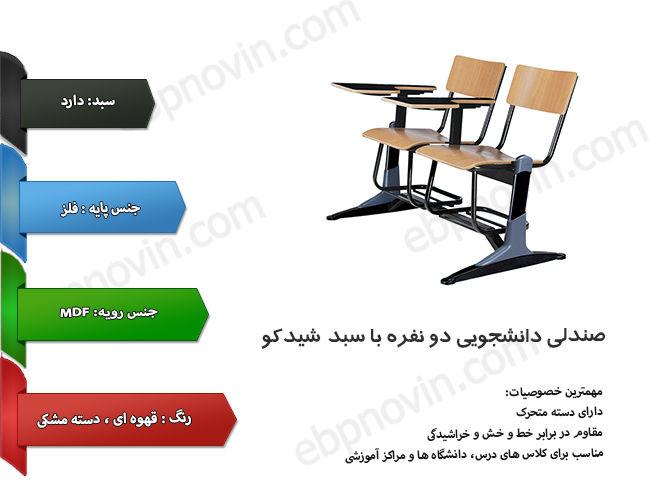 صندلی دانشجویی دو نفره MDF با سبد شیدکو