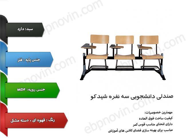 صندلی دانشجویی سه نفره MDF با سبد شیدکو