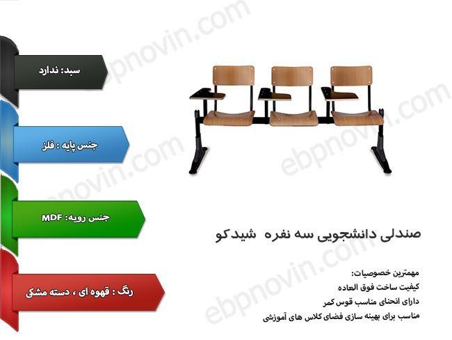 صندلی دانشجویی سه نفره MDF شیدکو