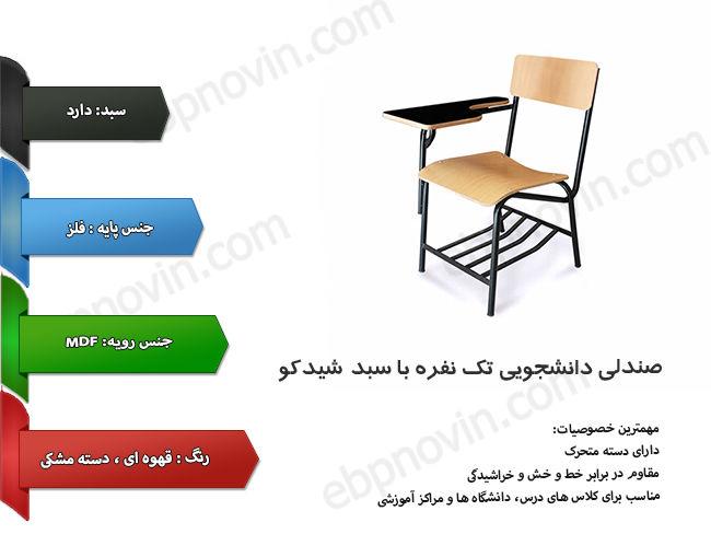 صندلی دانشجویی تک نفره MDF با سبد شیدکو