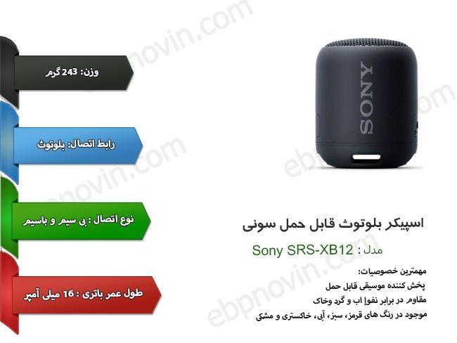 اسپیکر بلوتوث قابل حمل سونی Sony SRS-XB12